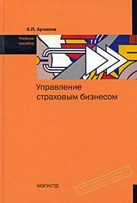 Управление страховым бизнесом, А. П. Архипов