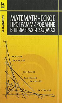Математическое программирование в примерах и задачах, И. Л. Акулич