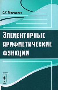 Элементарные арифметические функции, С. С. Марченков