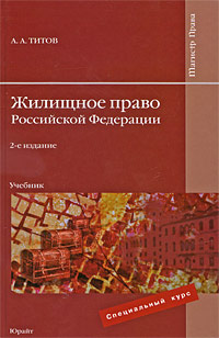 Жилищное право Российской Федерации, А. А. Титов