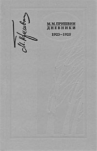 М. М. Пришвин. Дневники. 1923-1925, М. М. Пришвин