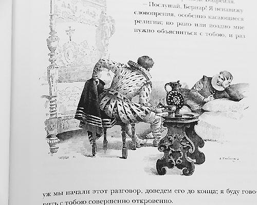 Хроника времен Карла IX (подарочное издание), Проспер Мериме