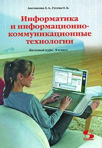 Информатика и информационно-коммуникационные технологии. Базовый курс. 9 класс, Л. А. Анеликова, О. Б. Гусева