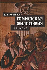 Томистская философия XX века, Д. В. Кирьянов