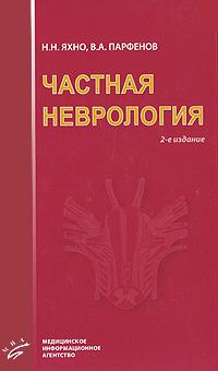 Частная неврология, Н. Н. Яхно, В. А. Парфенов
