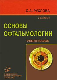 Основы офтальмологии, С. А. Рухлова