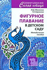 Фигурное плавание в детском саду, М. Д. Маханева, Г. В. Баранова