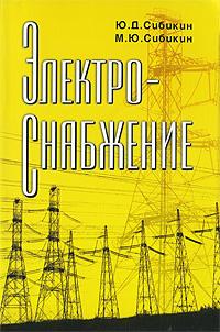 Электроснабжение, Ю. Д. Сибикин, М. Ю. Сибикин