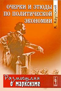 Очерки и этюды по политической экономии, Карл Каутский