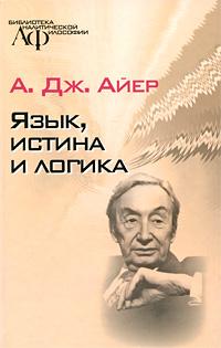 Язык, истина и логика, А. Дж. Айер