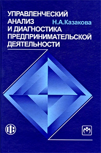 Управленческий анализ и диагностика предпринимательской деятельности, Н. А. Казакова