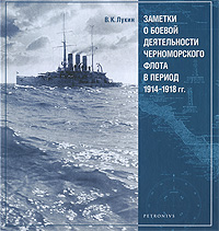 Заметки о боевой деятельности черноморского флота в период 1914-1918 гг., В. К. Лукин