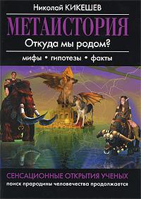 Метаистория, Николай Кикешев