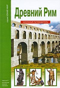 Древний Рим, Б. Г. Деревенский