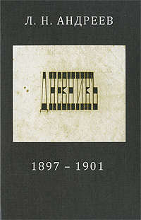 Л. Н. Андреев. Дневник. 1897-1901, Л. Н. Андреев