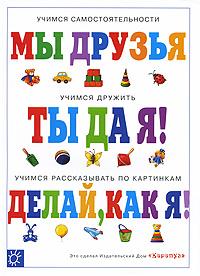 Ты да я - друзья!, О. Е. Громова