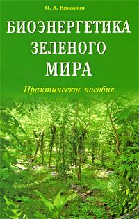 Биоэнергетика зеленого мира, О. А. Красавин