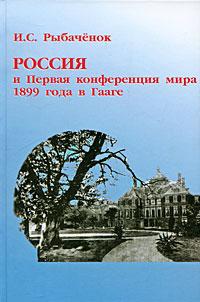Россия и Первая конференция мира 1899 года в Гааге, И. С. Рыбаченок