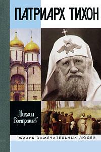 Патриарх Тихон, Михаил Вострышев
