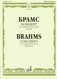 Брамс. Концерт. Для скрипки с оркестром. Клавир, Иоганнес Брамс