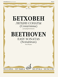 Бетховен. Легкие сонаты (сонатины) для фортепиано, Л. ван Бетховен