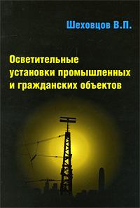 Осветительные установки промышленных и гражданских объектов, В. П. Шеховцов