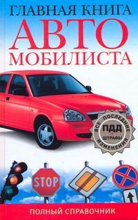 Главная книга автомобилиста. Полный справочник, М. Ю. Ильичева
