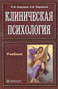 Клиническая психология, П. И. Сидоров, А. В. Парняков