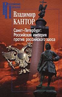 Санкт-Петербург. Российская империя против российского хаоса, Владимир Кантор
