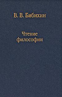 Чтение философии, В. В. Бибихин
