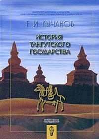 История тангутского государства, Е. И. Кычанов