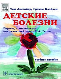 Детские болезни, Том Лиссойер, Грэхэм Клэйден