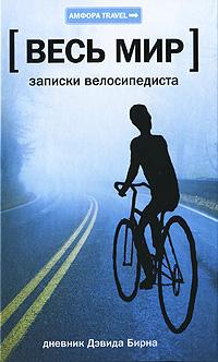 Записки велосипедиста, Дэвид Бирн