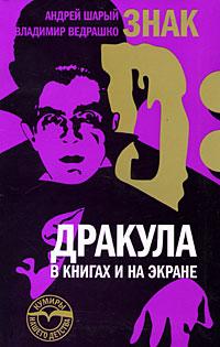 Знак D: Дракула в книгах и на экране, Андрей Шарый, Владимир Ведрашко