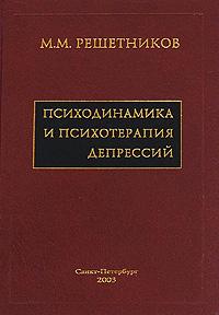 Психодинамика и психотерапия депрессий, М. М. Решетников