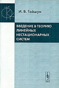 Введение в теорию линейных нестационарных систем, И. В. Гайшун