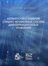 Асимптотики решений сильно нелинейных систем дифференциальных уравнений, В. В. Козлов, С. Д. Фурта