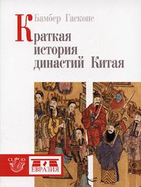 Краткая история династий Китая, Бамбер Гасконе