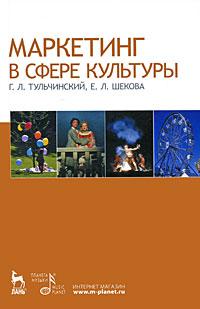 Маркетинг в сфере культуры, Г. Л. Тульчинский, Е. Л. Шекова