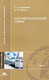 Документационный сервис, Т. А. Казакевич, А. И. Ткалич