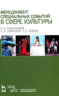 Менеджмент специальных событий в сфере культуры, Г. Л. Тульчинский, С. В. Герасимов, Т. Е. Лохина