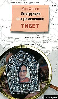 Инструкция по применению. Тибет, Ули Франц