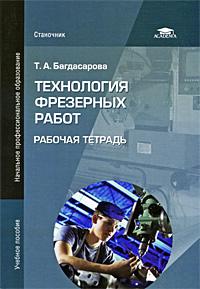Технология фрезерных работ. Рабочая тетрадь, Т. А. Багдасарова