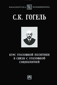 Курс уголовной политики в связи с уголовной социологией, С. К. Гогель
