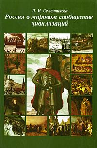 Россия в мировом сообществе цивилизаций, Л. И. Семенникова