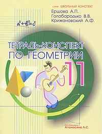 Тетрадь-конспект по геометрии. 11 класс, А. П. Ершова, В. В. Голобородько, А. Ф. Крижановский