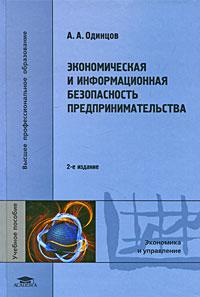 Экономическая и информационная безопасность предпринимательства, А. А. Одинцов