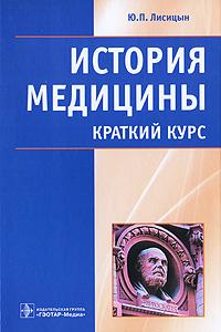 История медицины, Ю. П. Лисицын