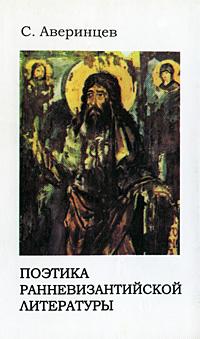 Поэтика ранневизантийской литературы, С. Аверинцев