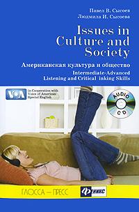 Issues in Culture and Society / Американска культура и общество (+ CD-ROM), Павел В. Сысоев, Людмила И. Сысоева